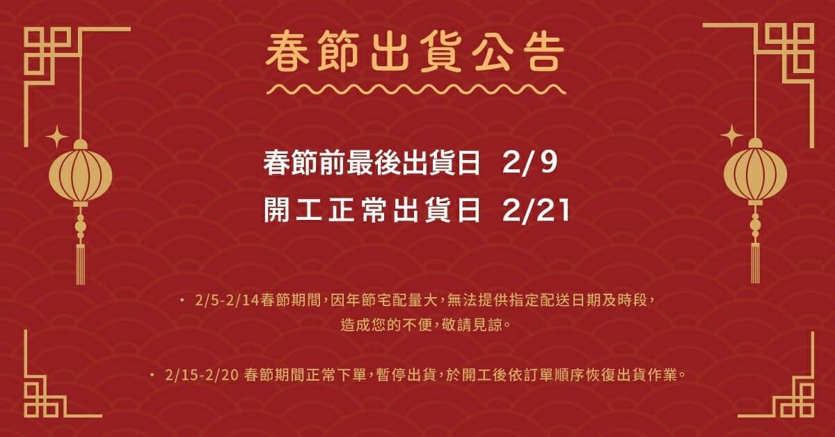 2018農曆年節期間出貨公告 - 1
