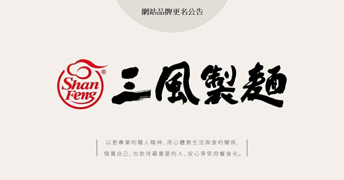 【2014在地好麵食輕鬆做創意競賽活動】--2014/11/13截止 - 1