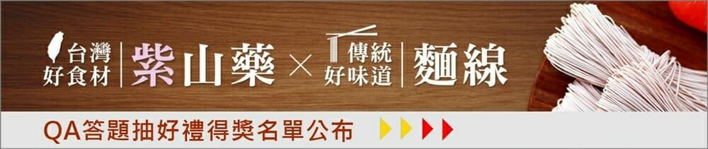 【得獎名單公布】台灣好食材紫山藥x傳統好味道麵線 - 9