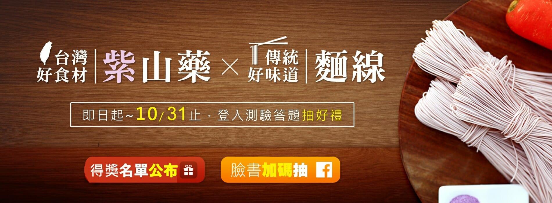 【得獎名單公布】台灣好食材紫山藥x傳統好味道麵線 - 7