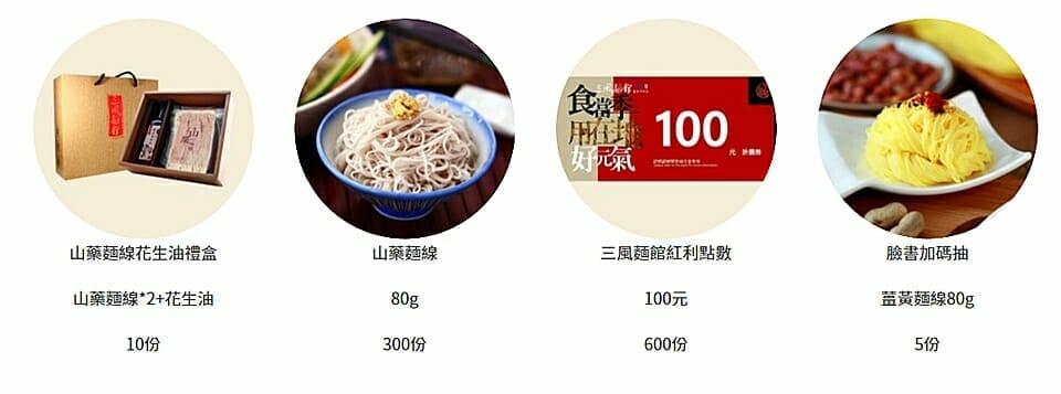【得獎名單公布】台灣好食材紫山藥x傳統好味道麵線 - 8