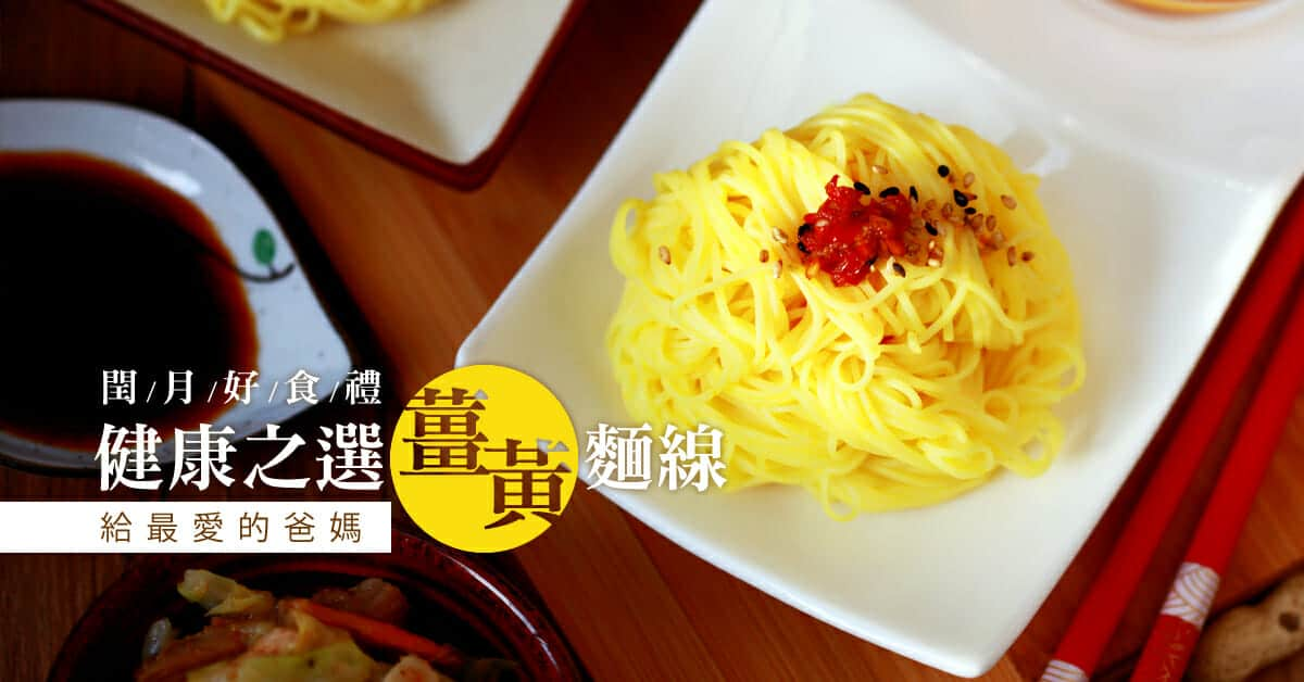 【閏月好食禮】閏年麵線、禮盒推薦 - 1