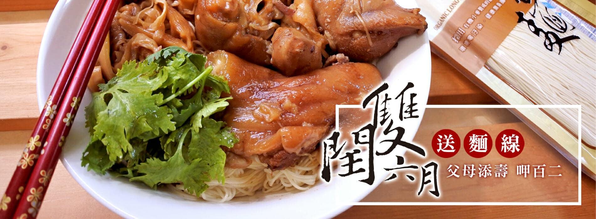 ◤最新消息◢閏雙六月送麵線 父母添壽呷百二 - 1