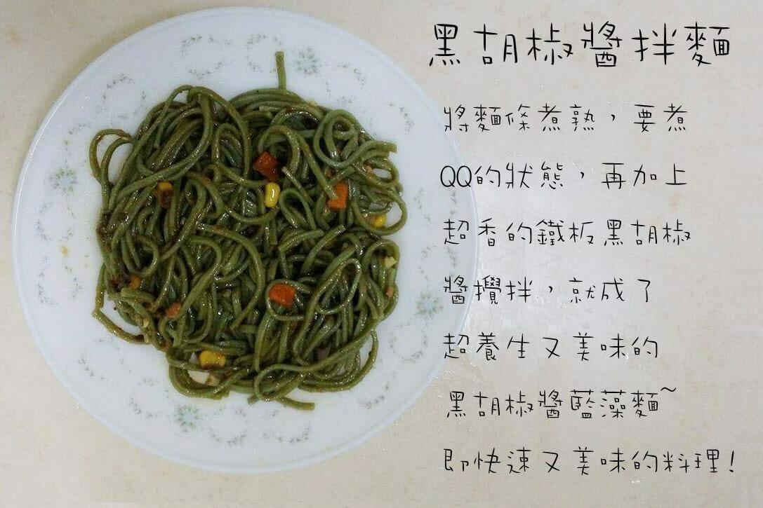 黑胡椒醬拌藍藻麵 - 1