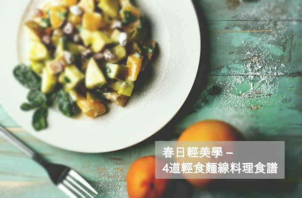 春日輕美學 - 4道輕食麵線料理食譜(下) - 1