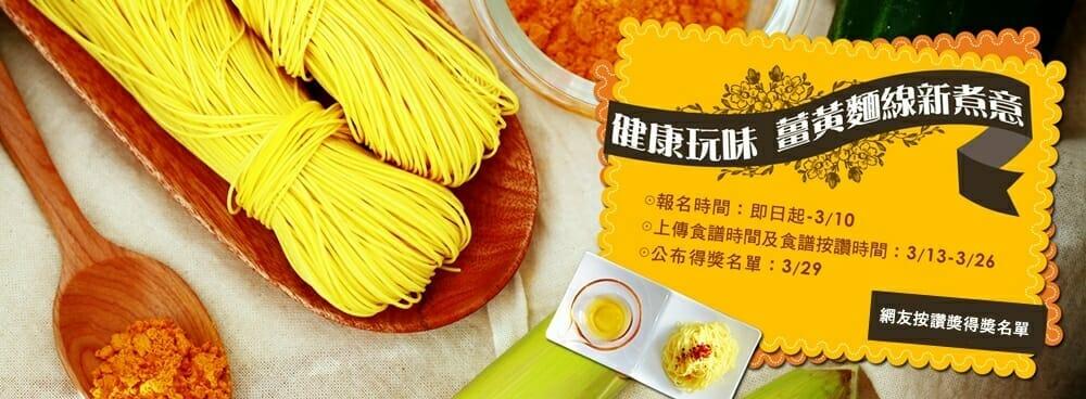 【食譜募集-網友按讚獎得獎名單】健康玩味薑黃麵線新煮意 - 1
