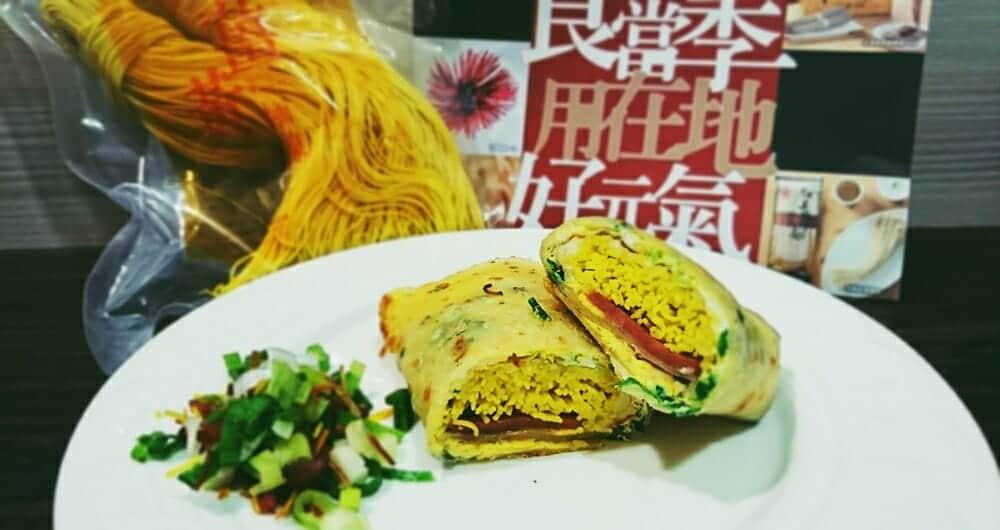 薑黃麵線料理食譜-薑黃麵卷兒 - 1