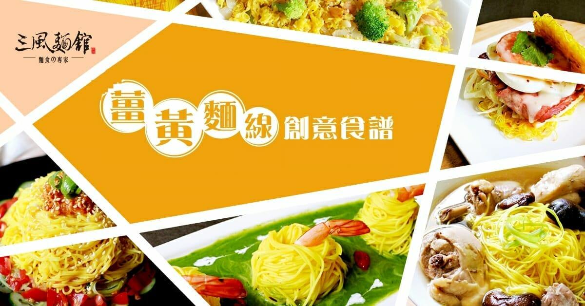 ◤全新上市◢薑黃麵線 - 9