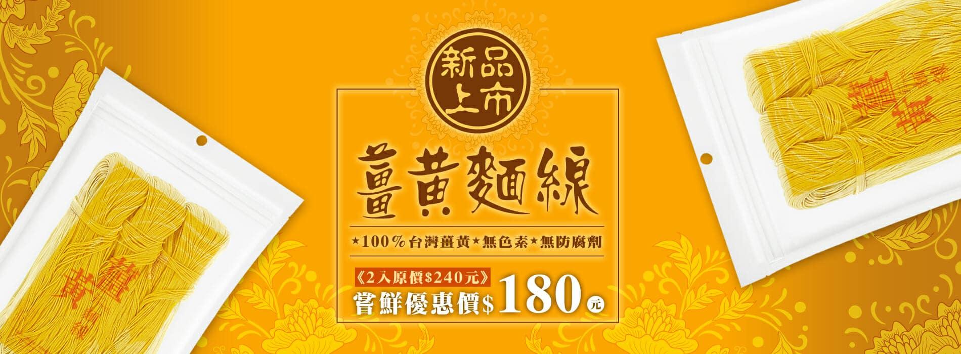 ◤全新上市◢薑黃麵線 - 1