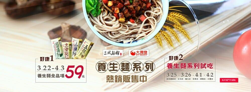 【試吃體驗】三風麵館x大潤發 4/1養生麵系列試吃 - 1