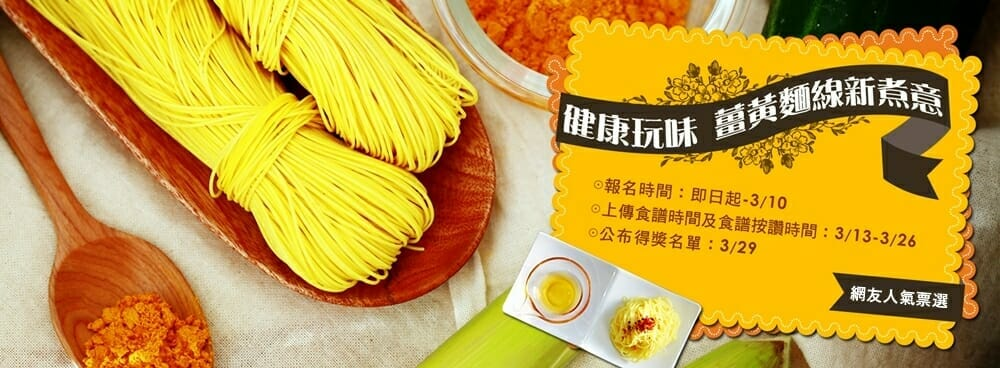 【食譜募集-網友人氣票選】健康玩味 薑黃麵線新煮意 - 1