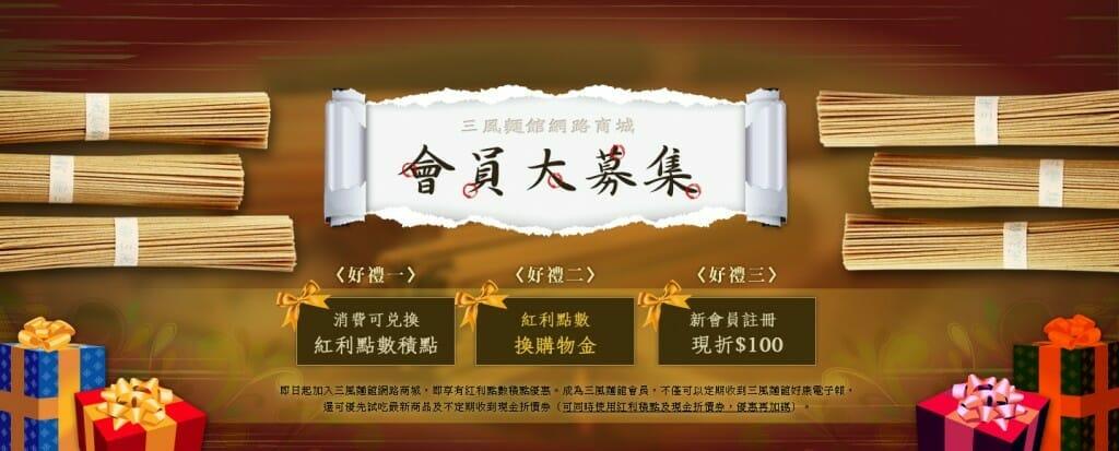 2017三風麵館網路商城會員募集中! - 1