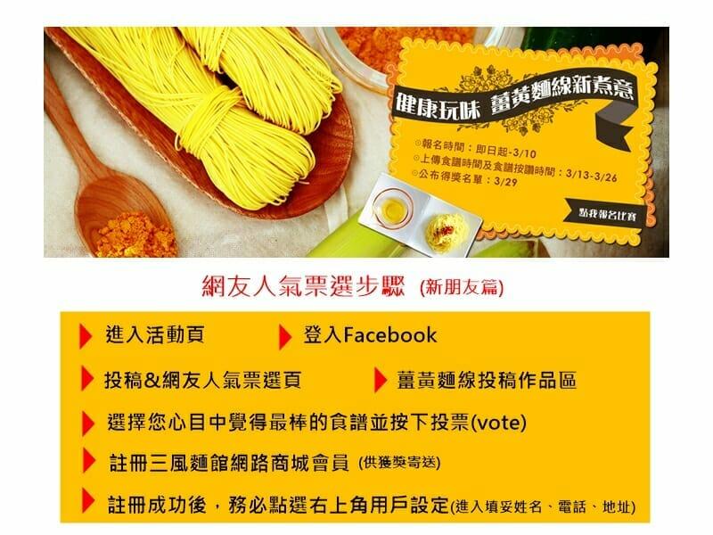 【食譜募集-投票流程】健康玩味 薑黃麵線新煮意 - 2