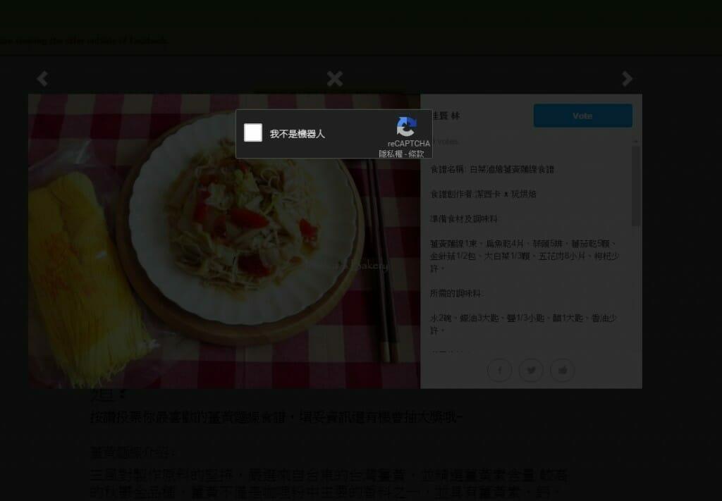 【食譜募集-投票流程】健康玩味 薑黃麵線新煮意 - 6