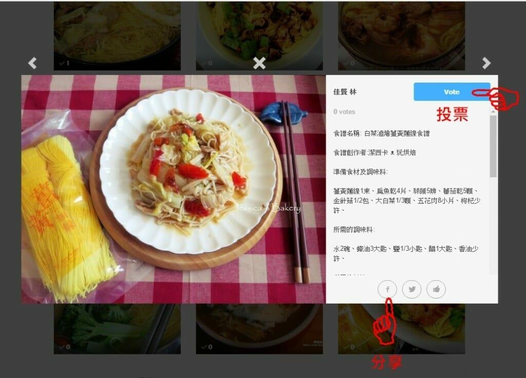 【食譜募集-投票流程】健康玩味 薑黃麵線新煮意 - 5