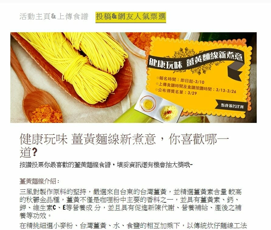 【食譜募集-投票流程】健康玩味 薑黃麵線新煮意 - 3