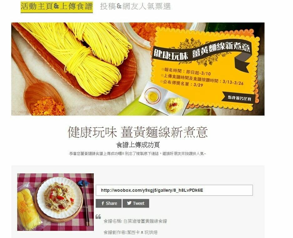 【食譜募集-投稿流程】健康玩味 薑黃麵線新煮意 - 4