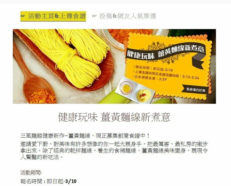 【食譜募集-投稿流程】健康玩味 薑黃麵線新煮意 - 2