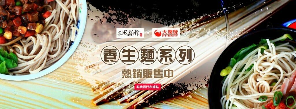 大潤發熱銷販售中-三風麵館養生麵系列 - 1