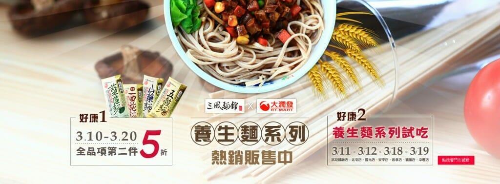 【試吃體驗】三風麵館x大潤發 養生麵系列試吃體驗 - 1