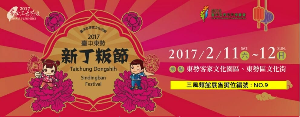【活動資訊】2017 2/11-2/12台中東勢新丁粄節展售 - 1