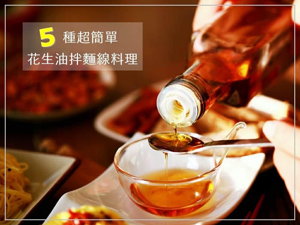 花生油料理食譜-5種超簡單花生油拌麵線料理 - 1