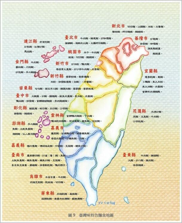 臺灣味特色麵食地圖