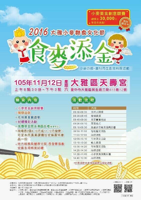 2016大雅小麥麵食文化節