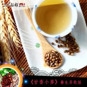 三風麵館-甘香小麥茶禮盒