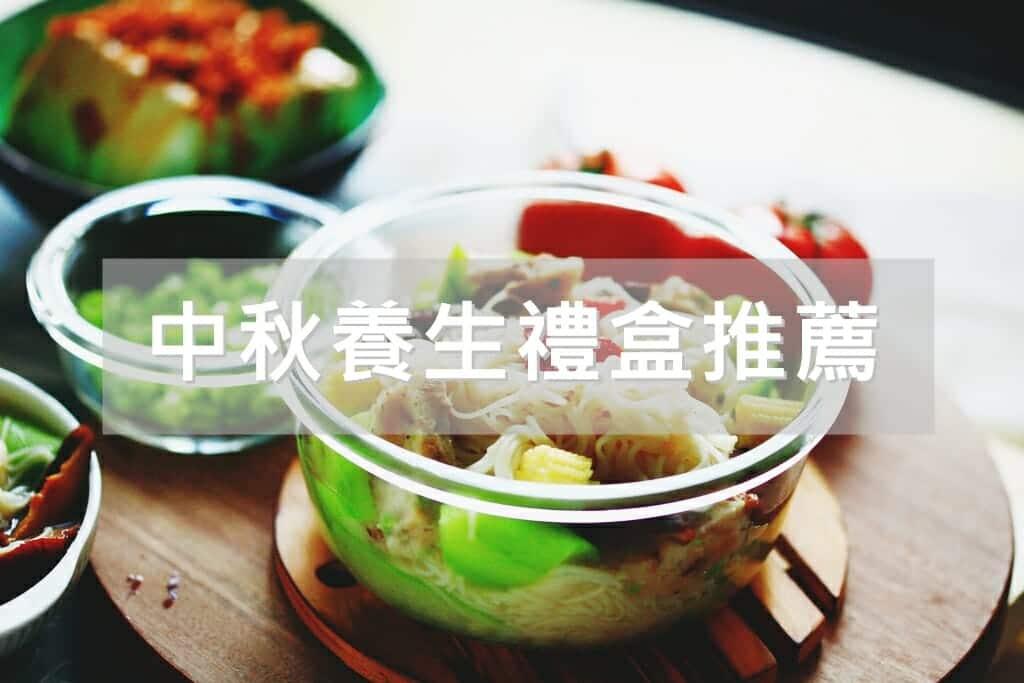 三風麵館-中秋健康養生禮盒推薦