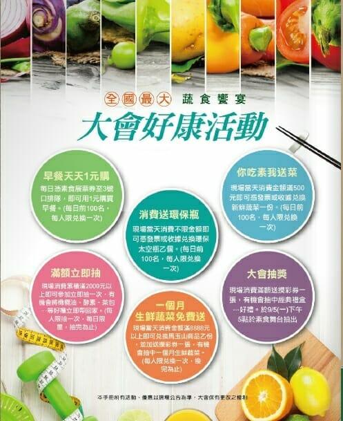 三風麵館-2016台北國際素食養生展優惠1