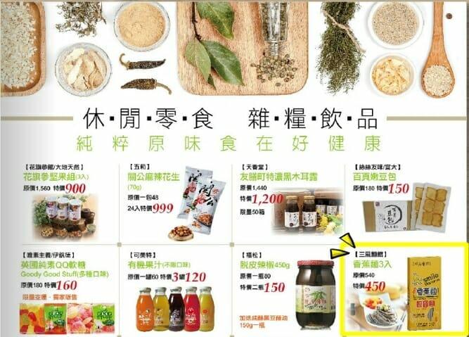 三風麵館-2016台北國際素食養生展優惠4