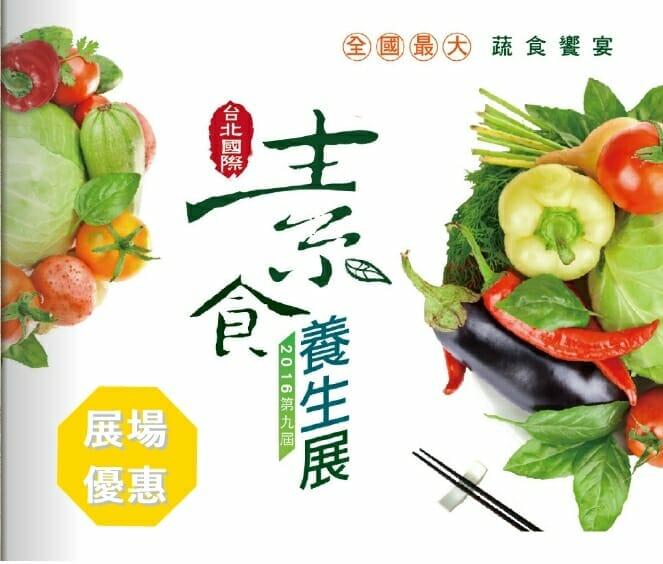 三風麵館-2016台北國際素食養生展優惠5