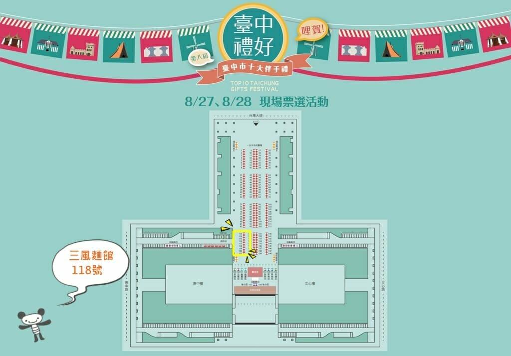 三風麵館2016十大伴手禮現場投票展售活動位置圖