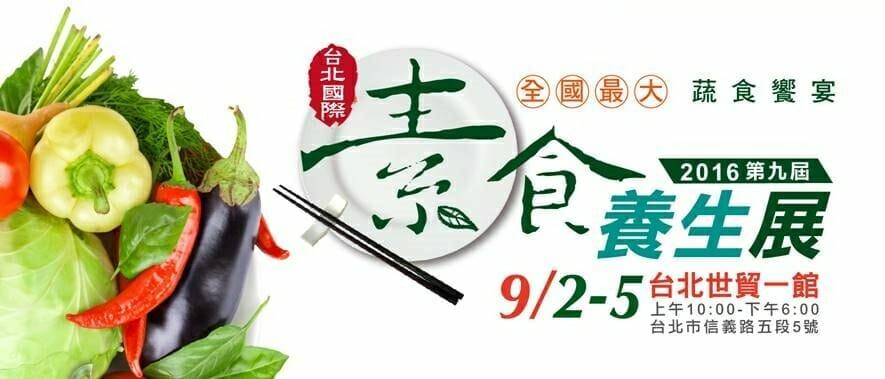 三風麵館-2016台北養生素食展