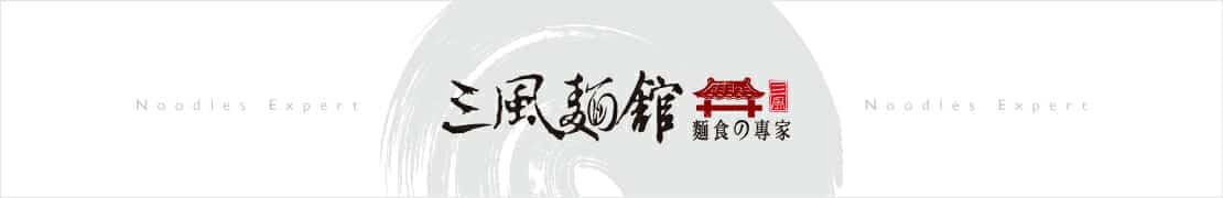 三風麵館網路商城-三風麵館品牌故事用