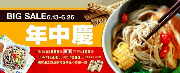 201506-三風麵館網路商城網路廣告750_年中慶