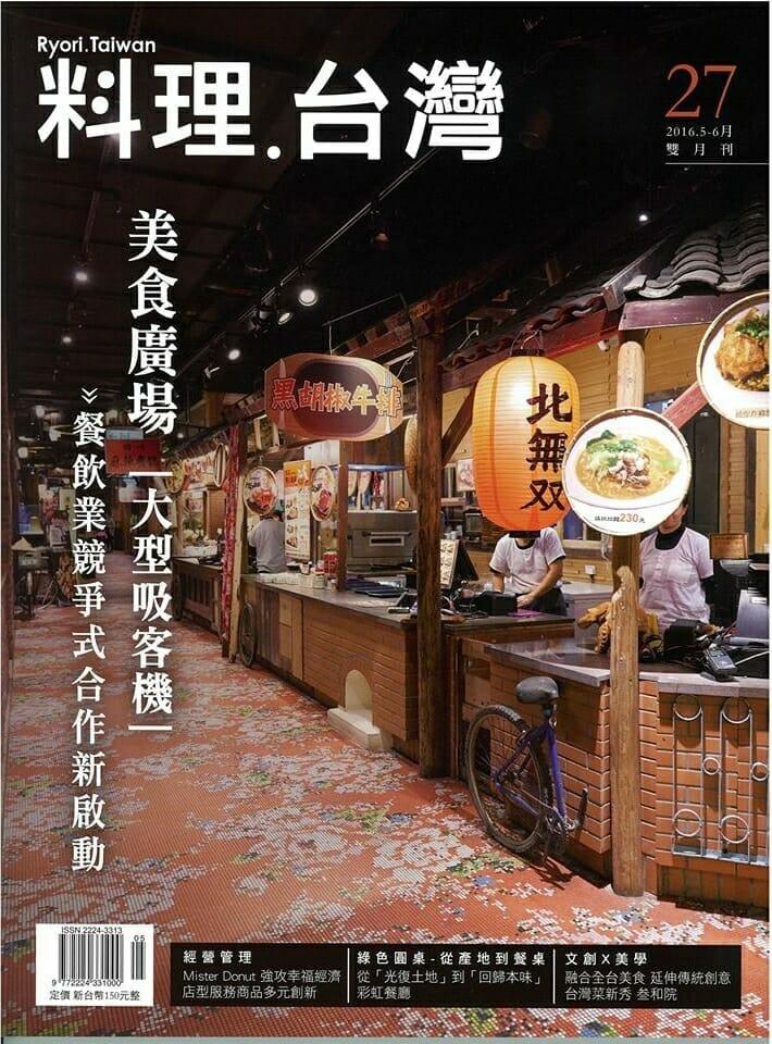 三風麵館-料理台灣雙月刊27期
