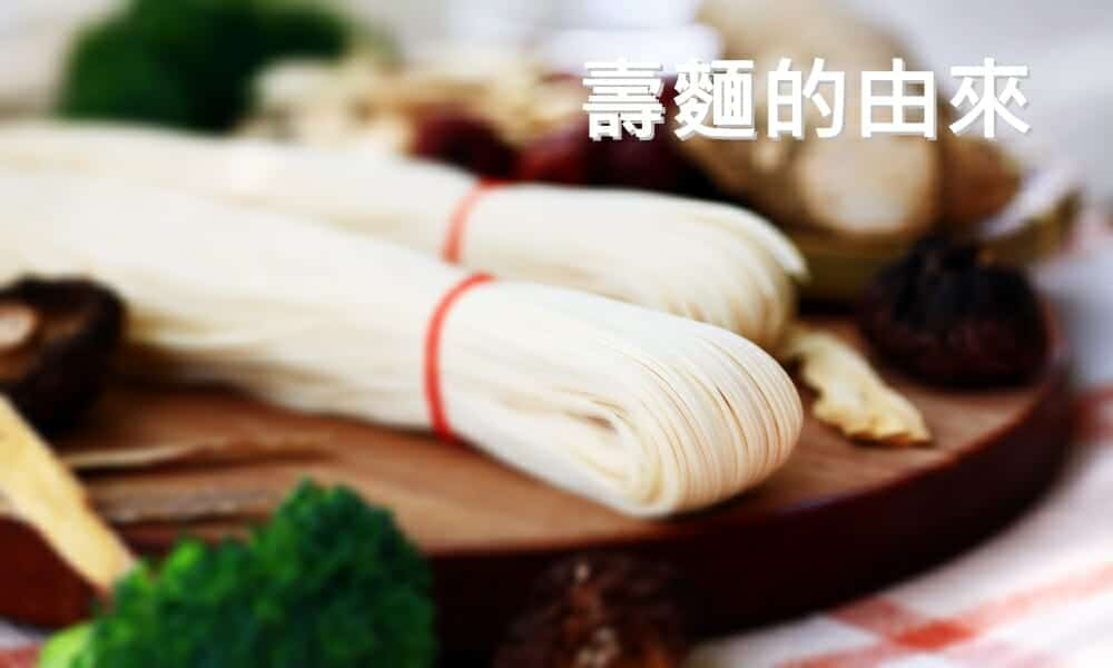 壽麵的由來-1 - 7