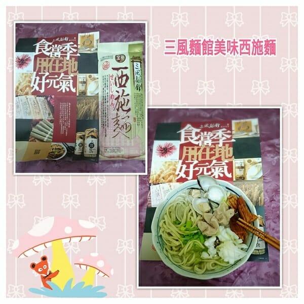 三風麵館-粉絲陳俐安分享海鮮西施湯麵食譜