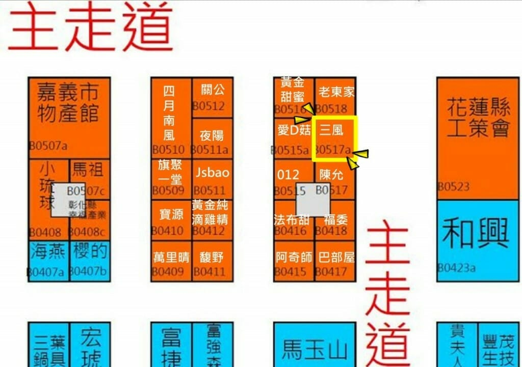 三風麵館-2016台灣伴手禮名品展攤位