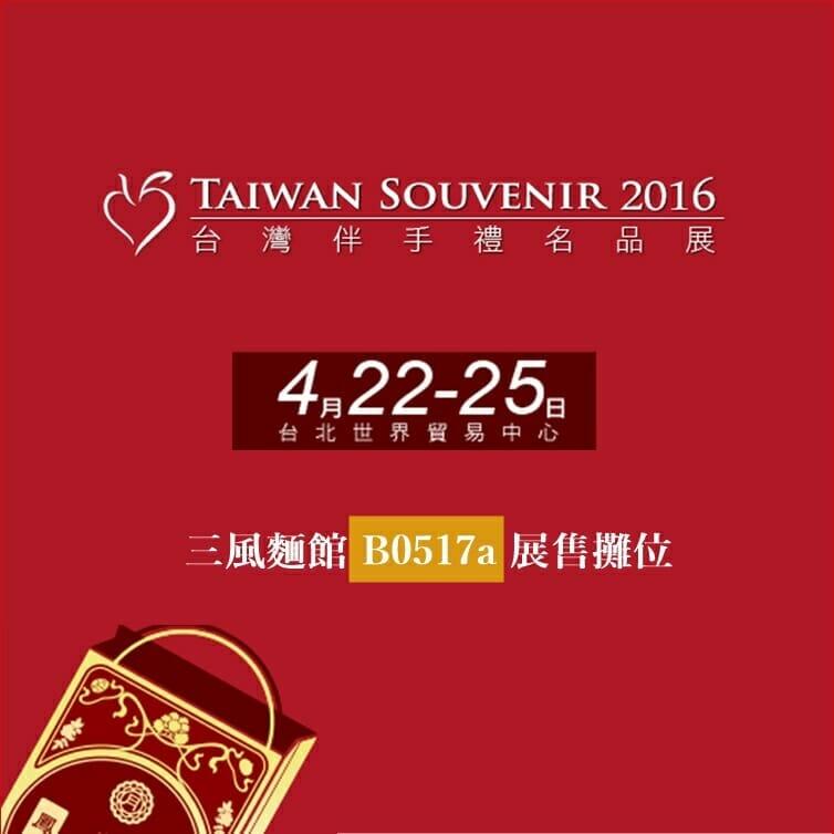 三風麵館-422台灣世貿伴手禮名品展