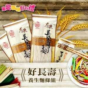 shanfeng-longevity_noodles_