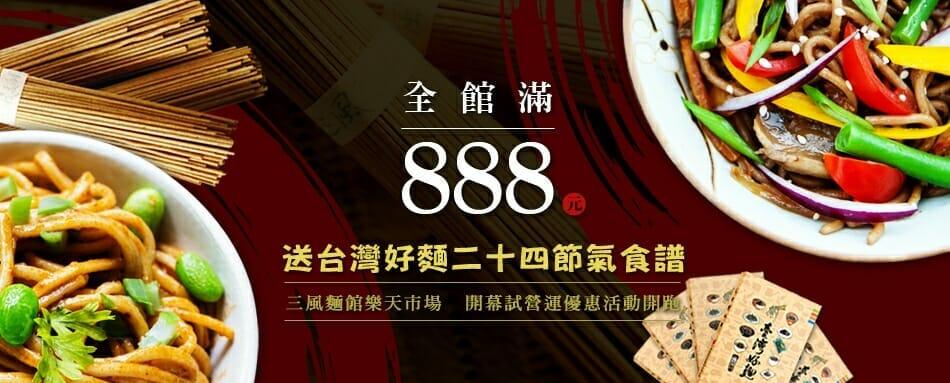 三風麵館樂天市場201502-網路廣告950X383_開幕試營運