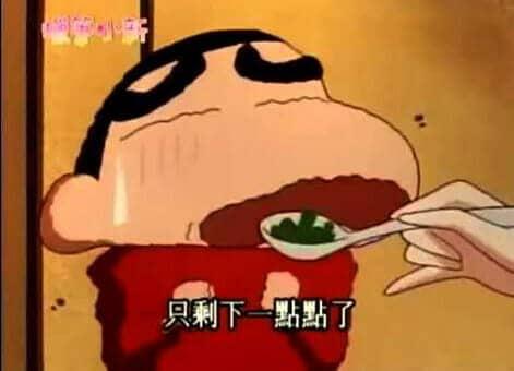 蠟筆小新不吃青椒