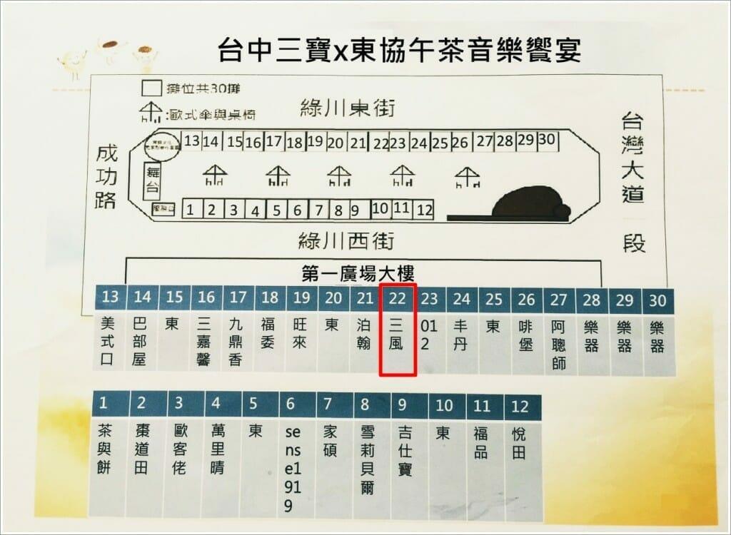三風麵館-台中三寶x東協午茶音樂饗宴地點配置圖