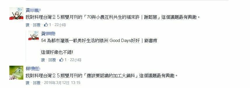 三風麵館-料理、台灣》-日本餐飲品牌席捲全台得獎粉絲名單