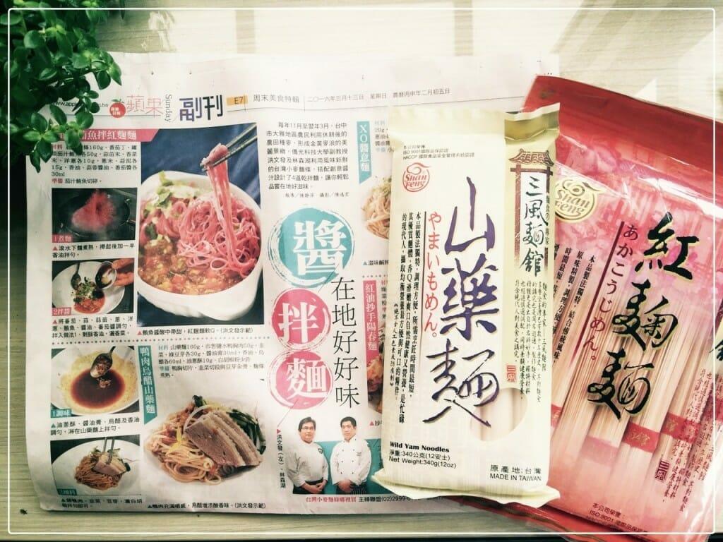 三風麵館-蘋果日報副刊