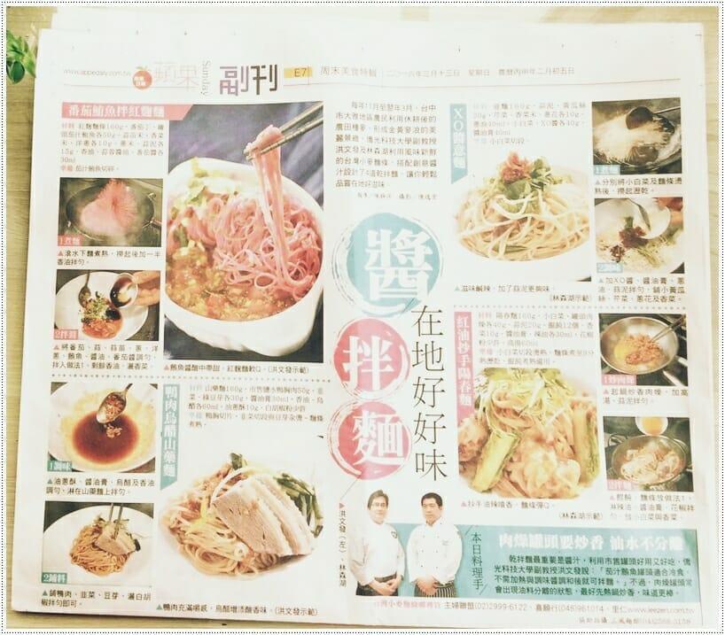三風麵館-蘋果日報周末美食特輯-醬拌麵好好味