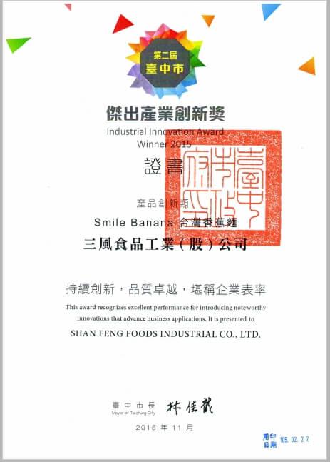 三風麵館-台中市第二屆傑出產業創新獎